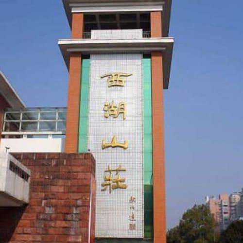 Xihu Shanzhuang, Hengyang