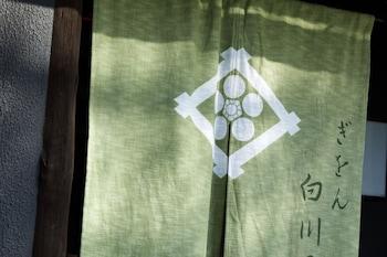 YADORU KYOTO HANARE GIONSHIRAKAWA NO YADO Exterior detail