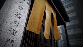 MACHIYA KAEMON KYOTO-STA. Property Entrance