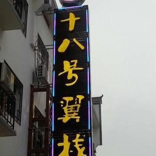 Nanyue No.18 Inn, Hengyang