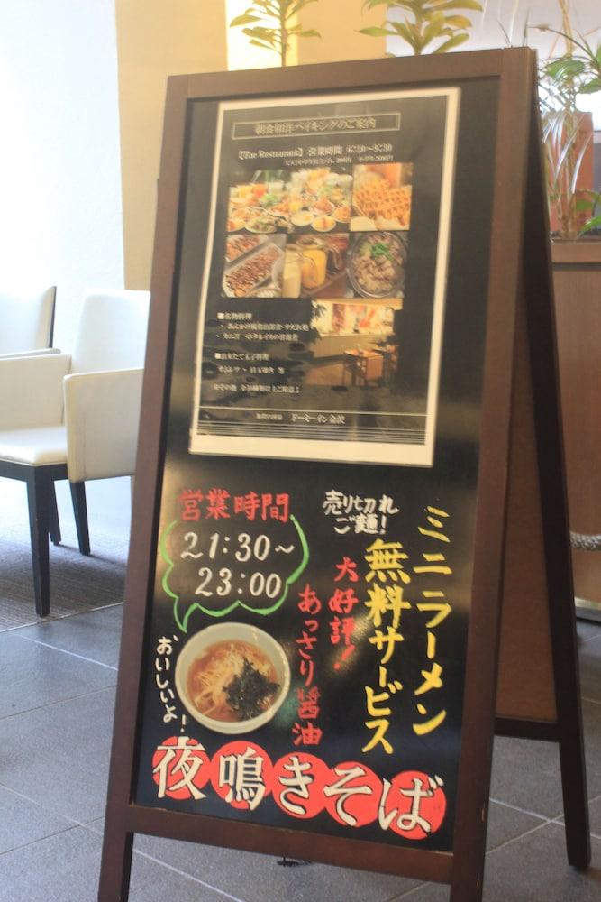 도미 인 가나자와 내추럴 핫 스프링(Dormy Inn Kanazawa Natural Hot Spring) Hotel Image 43 - Dining