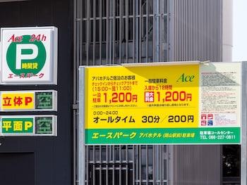 APA HOTEL OKAYAMA-EKIMAE Parking