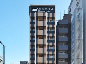 変なホテル福岡博多