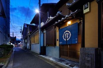 YADORU KYOTO MIZUNOE NO YADO Front of Property