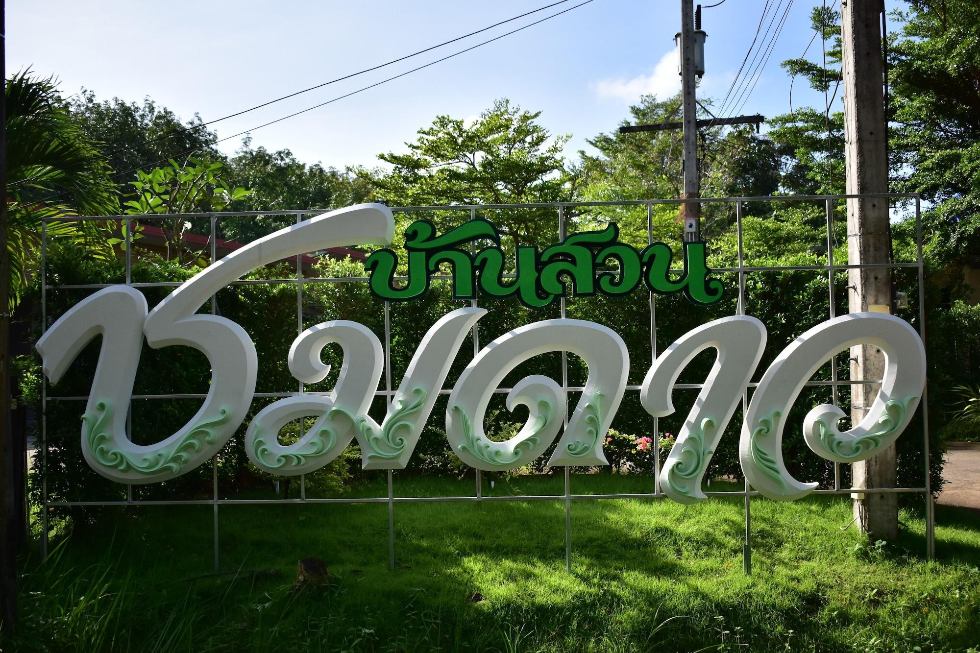 Ban Suan Chomdao Hotel Hatyai, Hat Yai