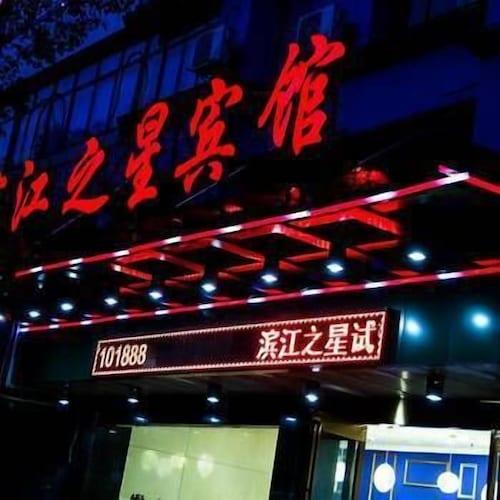 Binjiang Zhixing Hotel, Shangrao