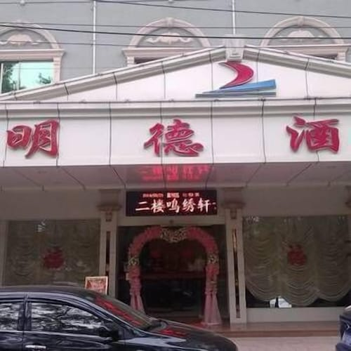 Mingde Hotel, Meizhou