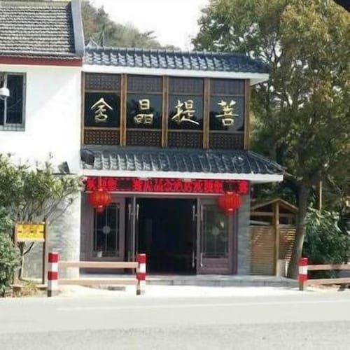 Puti Jingshe Hotel, Zhoushan