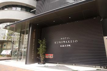HOTEL KURETAKESOU HIROSHIMA OTEMACHI Front of Property