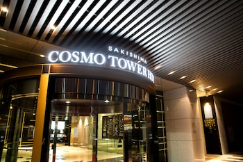 SAKISHIMA COSMO TOWER HOTEL Front of Property