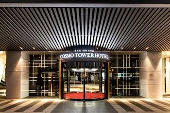 SAKISHIMA COSMO TOWER HOTEL Featured Image