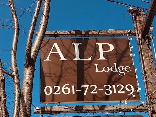 ALP Lodge, Hakuba