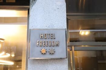 ホテルフリーダム