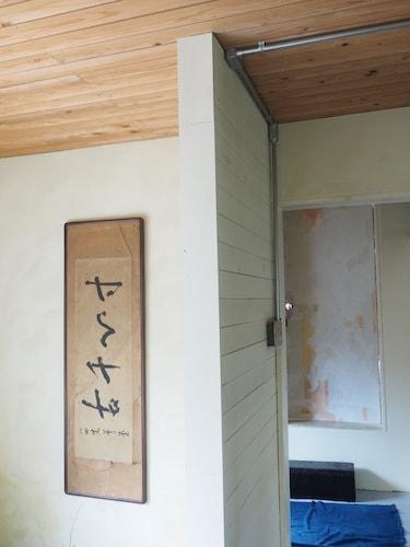 Kyoto studio house, Kyoto