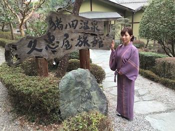 Hotel - Hisaeya Ryokan