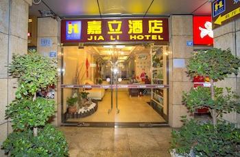 Hotel - Jiali Inn Chunxi Taikooli Branch