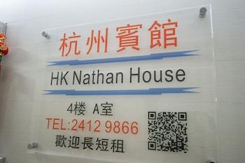 Hotel - HK Nathan House