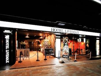 HOTEL LIVEMAX KOBESANNOMIYA Front of Property - Evening/Night