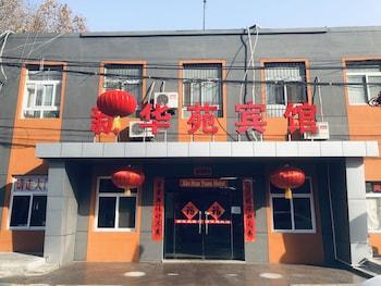 Hotel - Beijing XinHuaYuan Hotel