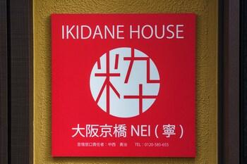IKIDANE HOUSE OSAKA KYOBASHI NEI Exterior