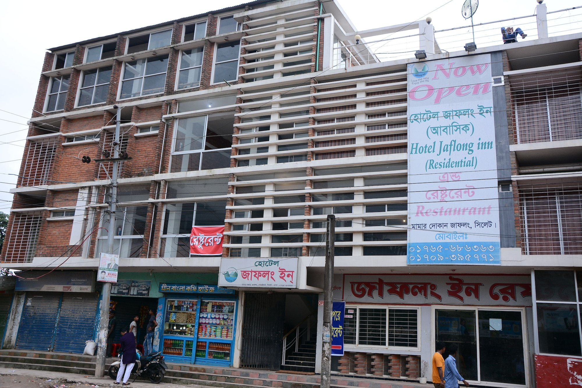 Jafflong Inn, Sylhet