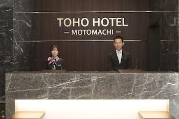 TOHO HOTEL MOTOMACHI Reception