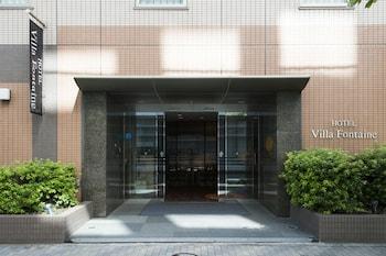Hotel - Hotel Villa Fontaine Tokyo-Nihombashi Hakozaki
