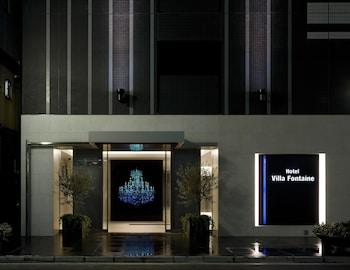 호텔 빌라 폰테인 도쿄-..
