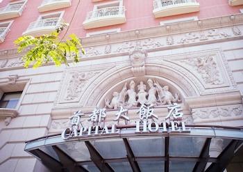 キャピタル ホテル 台北 (台北首都大飯店)