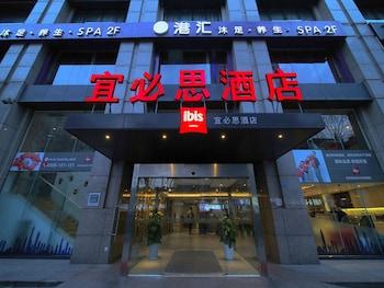 Hotel - ibis Nanjing Zhonghua