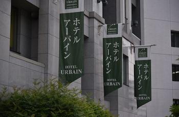 URBAIN HIROSHIMA EXECUTIVE Exterior