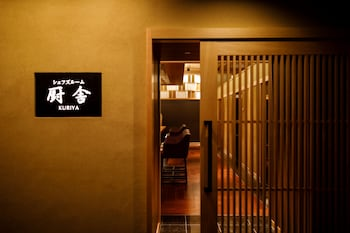 NAKANOBO ZUI-EN - ADULTS ONLY Dining