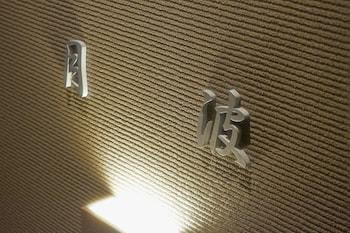 HOTEL KEIHAN KYOTO GRANDE Interior Detail