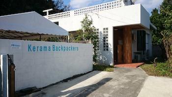 ゲストハウス ケラマ バックパッカーズ