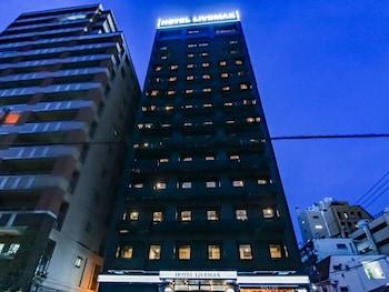 ホテルリブマックス PREMIUM 梅田 EAST