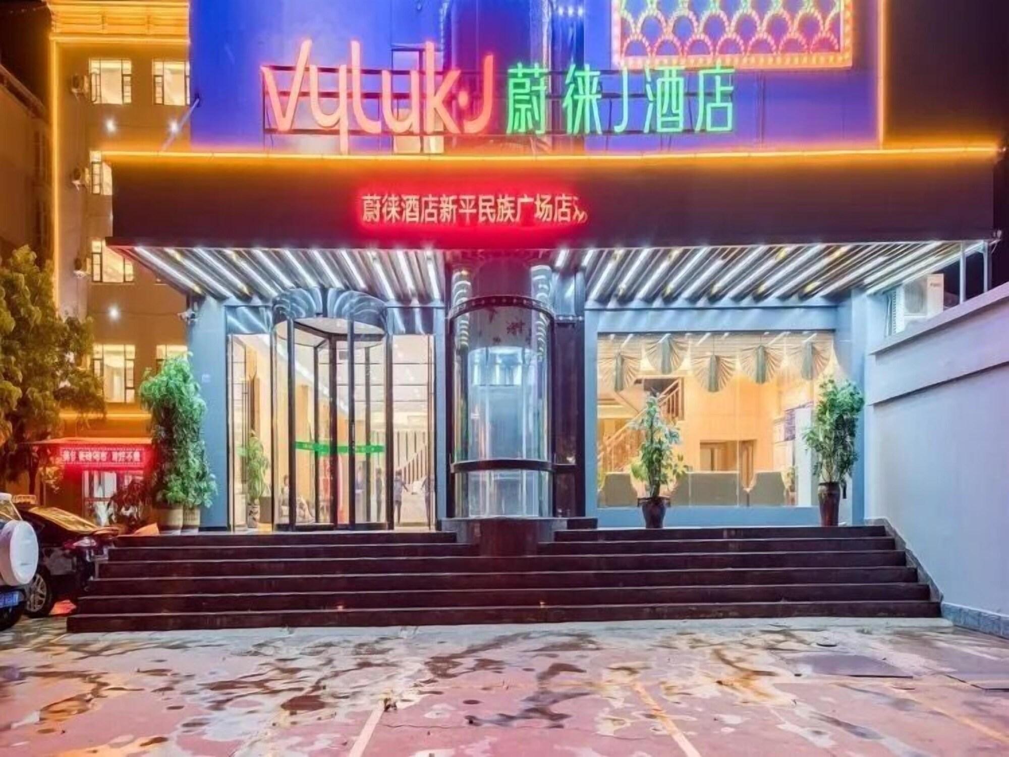 Vyluk·J Hotel National Plaza Xinping, Yuxi