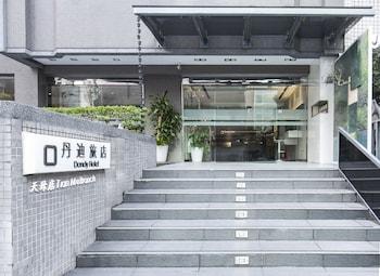 ダンディ ホテル - 天母 (丹迪旅店天母店)