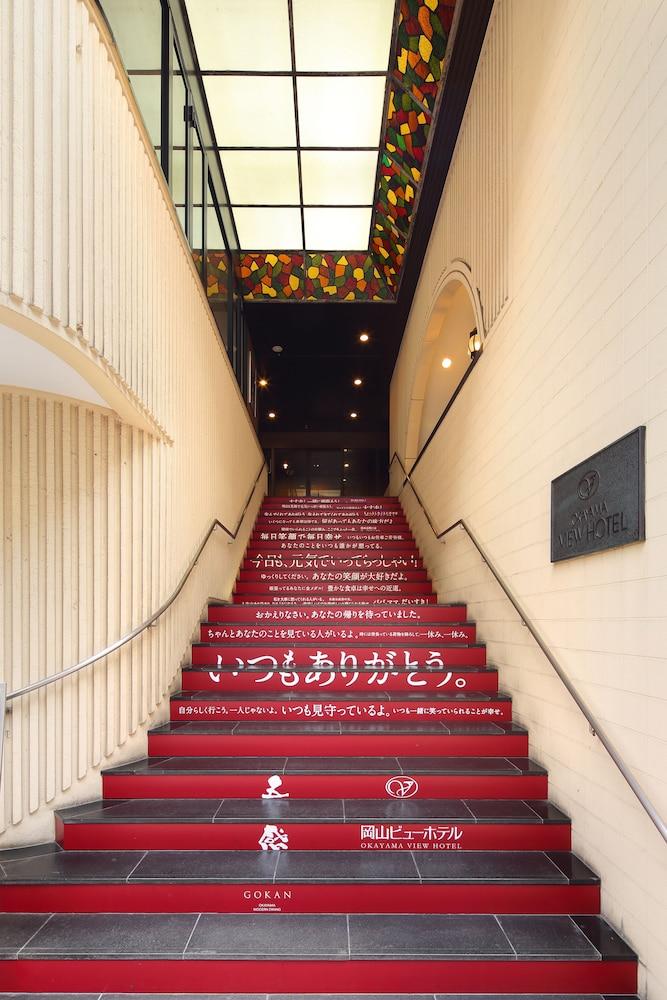 오카야마 뷰 호텔(Okayama View Hotel) Hotel Image 48 - Hotel Entrance