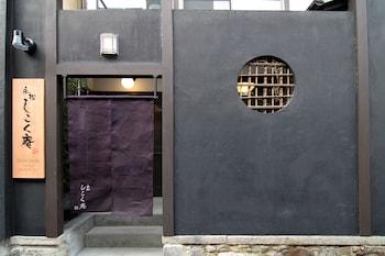 SHIKOKUAN MACHIYA RESIDENCE INN Exterior