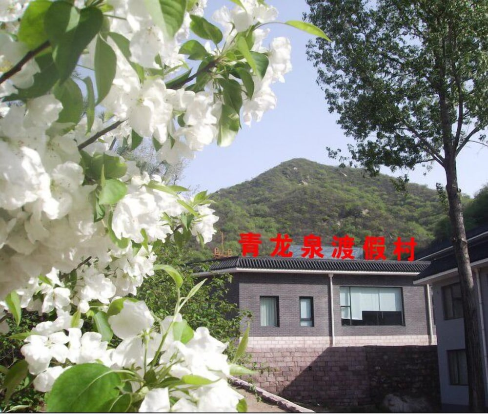 北京 バーダーリン チンロンチュェン レジャー リゾート (北京八达岭青龙泉休闲度假村)