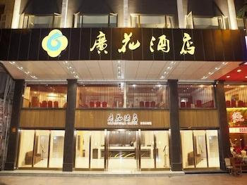Hotel - Guang Hua Hotel