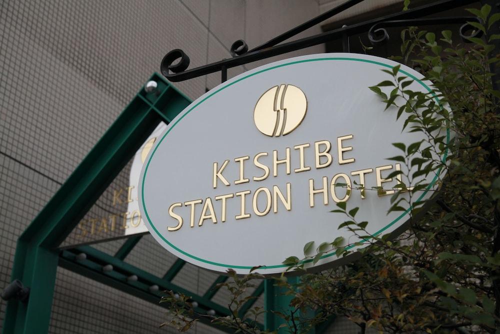 키시베 스테이션 호텔(Kishibe Station Hotel) Hotel Image 0 - Featured Image