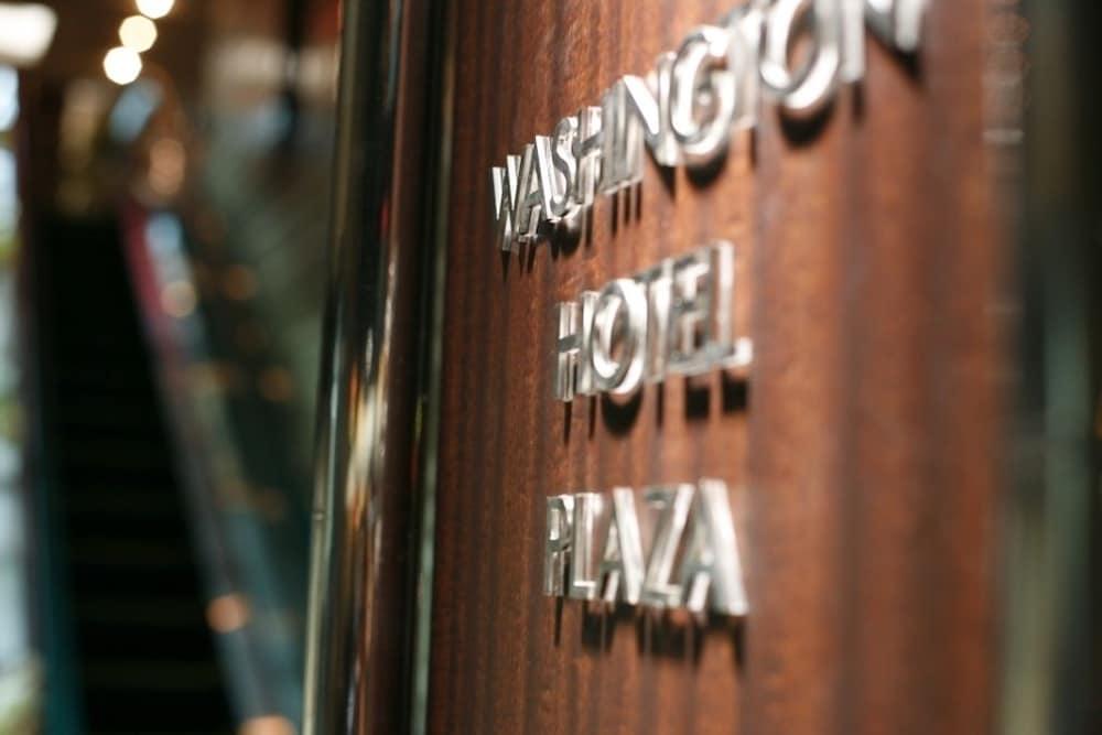 시주오카 키타 워싱턴 호텔 플라자(Shizuoka Kita Washington Hotel Plaza) Hotel Image 10 - Exterior