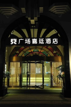 キングタウン リバーサイド ホテル プラザ 上海 (上海广场嘉廷酒店)