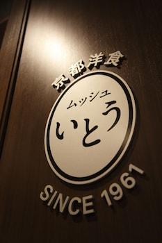 THE ROYAL PARK HOTEL KYOTO SANJO Interior Detail