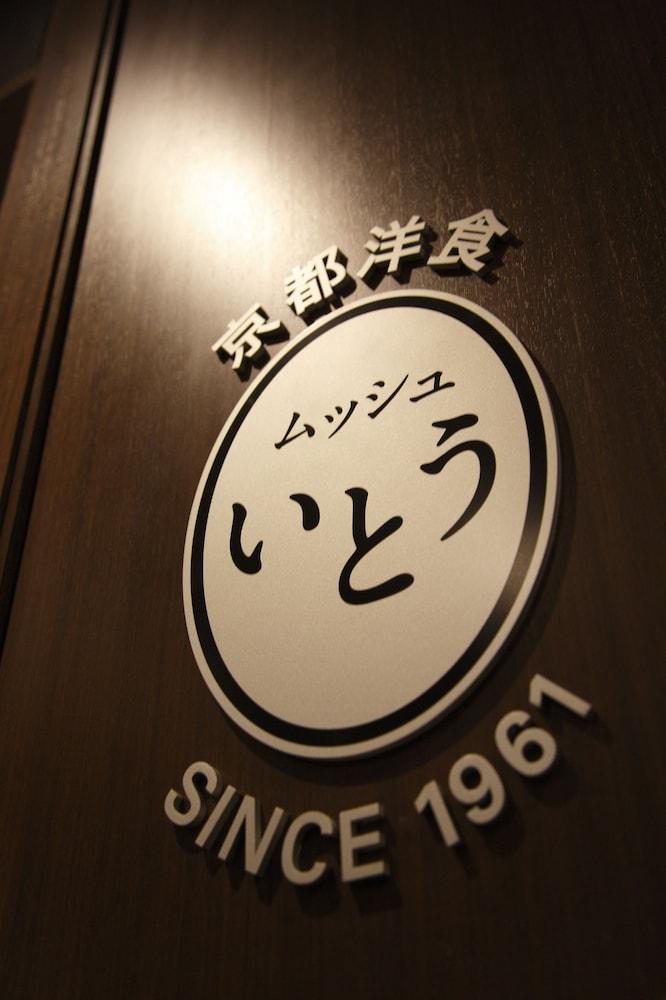 더 로얄 파크 호텔 교토 산조(The Royal Park Hotel Kyoto Sanjo) Hotel Image 54 - Interior Detail