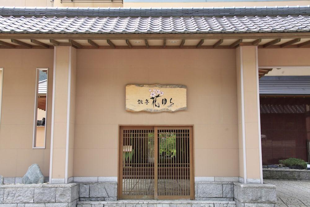 료테이 하나유라 료칸(Ryotei Hanayura Ryokan) Hotel Image 34 - Hotel Entrance