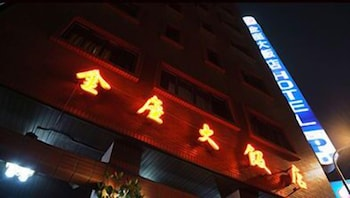 온 사이트 인(On Sight Inn) Hotel Image 1 - Exterior