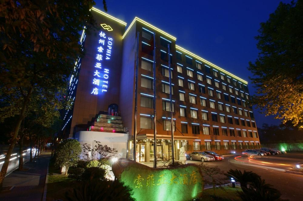 杭州 ソフィア ホテル (杭州索菲亜大酒店)