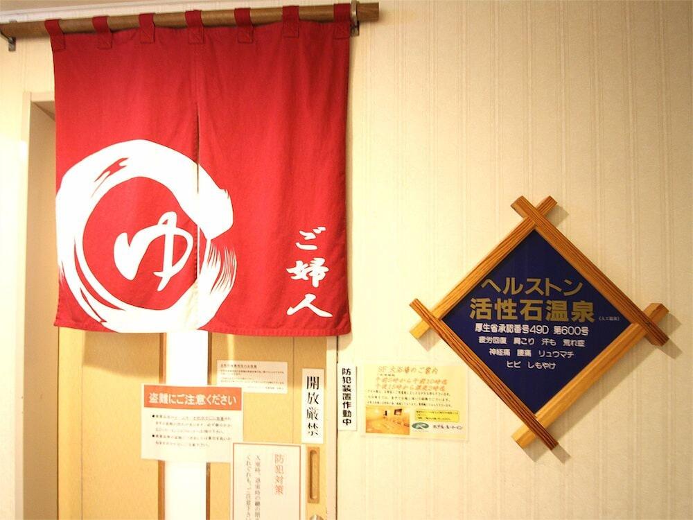 호텔 루트-인 나하 아사히바시 에키 히가시(Hotel Route-Inn Naha Asahibashi Eki Higashi) Hotel Image 35 - Interior Detail